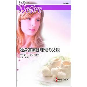 ハーレクイン・ディザイアセット14 電子書籍版 / キャシー・ディノスキー 翻訳:土屋恵|ebookjapan