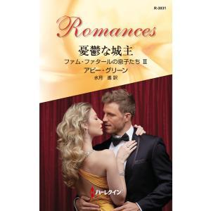 ハーレクイン・ロマンスセット 14 電子書籍版 / アビー・グリーン 翻訳:水月遙|ebookjapan