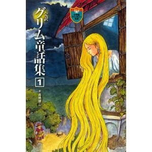 完訳 グリム童話集 (全巻) 電子書籍版 / 訳:高橋健二 ebookjapan