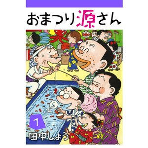 おまつり源さん (全巻) 電子書籍版 / 田中しょう ebookjapan
