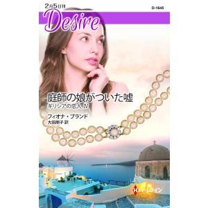ハーレクイン・ディザイアセット 15 電子書籍版 / フィオナ・ブランド 翻訳:大田朋子|ebookjapan