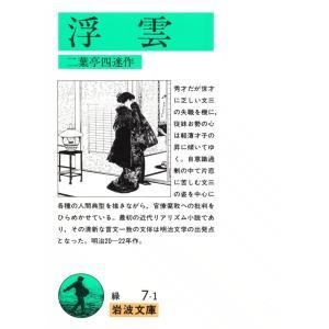 浮雲 電子書籍版 / 二葉亭四迷|ebookjapan