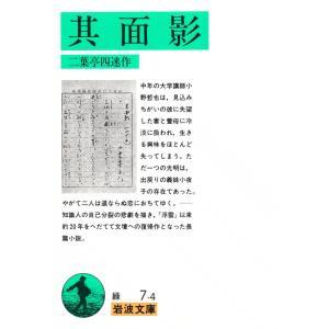其面影 電子書籍版 / 二葉亭四迷|ebookjapan