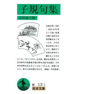 子規句集 電子書籍版 / 正岡子規 編:高浜虚子|ebookjapan