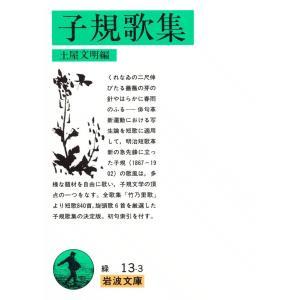 子規歌集 電子書籍版 / 正岡子規 編:土屋文明|ebookjapan