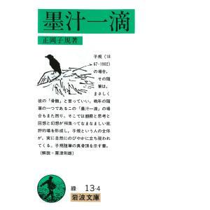 墨汁一滴 電子書籍版 / 正岡子規|ebookjapan