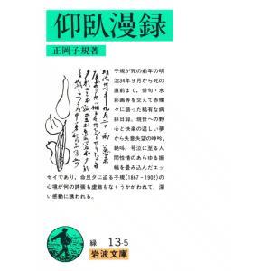 仰臥漫録 電子書籍版 / 正岡子規|ebookjapan