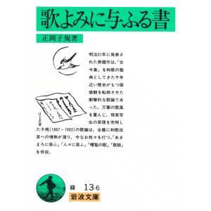歌よみに与ふる書 電子書籍版 / 正岡子規|ebookjapan