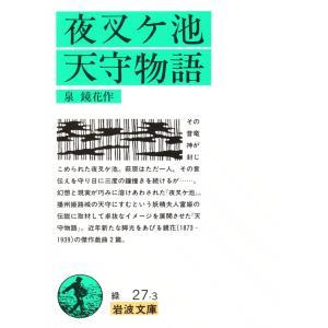 夜叉ヶ池・天守物語 電子書籍版 / 泉鏡花|ebookjapan