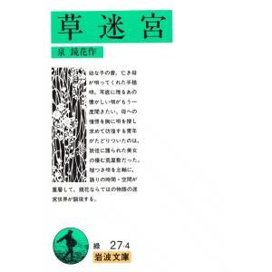 草迷宮 電子書籍版 / 泉鏡花|ebookjapan