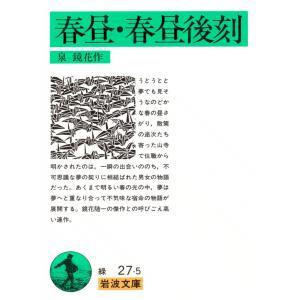 春昼・春昼後刻 電子書籍版 / 泉鏡花