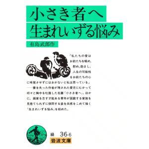 小さき者へ・生まれいずる悩み 電子書籍版 / 有島武郎|ebookjapan