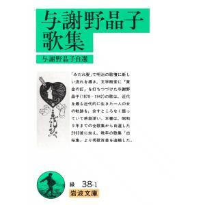 【初回50%OFFクーポン】与謝野晶子歌集 電子書籍版 / 与謝野晶子|ebookjapan