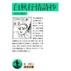 【初回50%OFFクーポン】白秋抒情詩抄 電子書籍版 / 北原白秋|ebookjapan