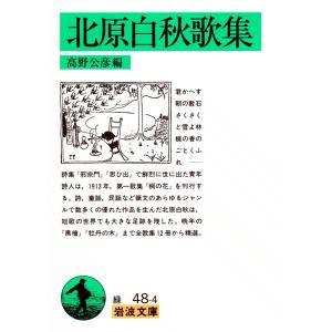 北原白秋歌集 電子書籍版 / 北原白秋 編:高野公彦