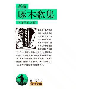 【初回50%OFFクーポン】新編 啄木歌集 電子書籍版 / 石川啄木 編:久保田正文|ebookjapan