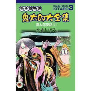 鬼太郎大全集 (3) 鬼太郎夜話 3 電子書籍版 / 水木 しげる|ebookjapan