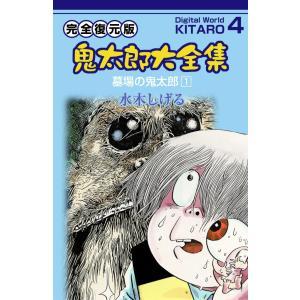 鬼太郎大全集 (4) 墓場の鬼太郎 1 電子書籍版 / 水木 しげる|ebookjapan