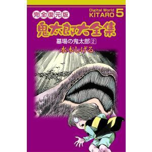 鬼太郎大全集 (5) 墓場の鬼太郎 2 電子書籍版 / 水木 しげる|ebookjapan