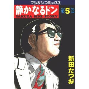 静かなるドン (5) 電子書籍版 / 新田 たつお|ebookjapan