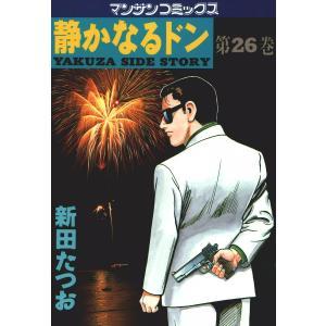 静かなるドン (26) 電子書籍版 / 新田 たつお|ebookjapan