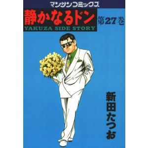 静かなるドン (27) 電子書籍版 / 新田 たつお|ebookjapan