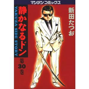 【初回50%OFFクーポン】静かなるドン (30) 電子書籍版 / 新田 たつお ebookjapan