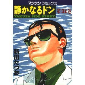 静かなるドン (31) 電子書籍版 / 新田 たつお|ebookjapan