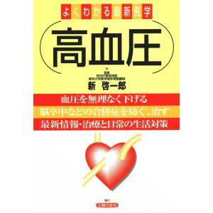 【初回50%OFFクーポン】よくわかる最新医学 高血圧 電子書籍版 / 監修:新 啓一郎 編集:主婦の友社|ebookjapan