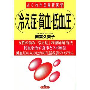 【初回50%OFFクーポン】よくわかる最新医学 冷え症・貧血・低血圧 電子書籍版 / 監修:南雲 久美子 編集:主婦の友社|ebookjapan