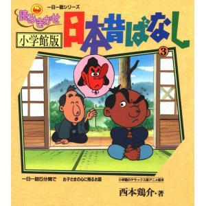【初回50%OFFクーポン】小学館版読みきかせ 日本昔ばなし (3) 電子書籍版 / 西本 鶏介|ebookjapan