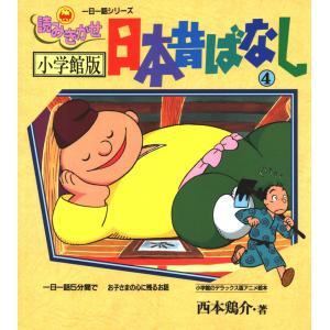 【初回50%OFFクーポン】小学館版読みきかせ 日本昔ばなし (4) 電子書籍版 / 西本 鶏介|ebookjapan