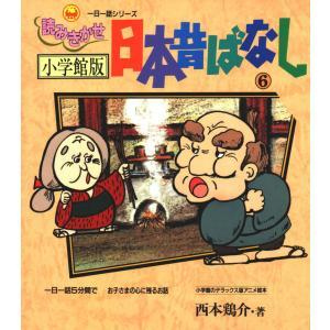 【初回50%OFFクーポン】小学館版読みきかせ 日本昔ばなし (6) 電子書籍版 / 西本 鶏介|ebookjapan