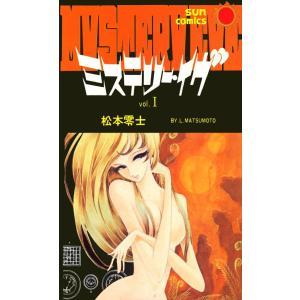 ミステリーイヴ (1) 電子書籍版 / 松本零士|ebookjapan