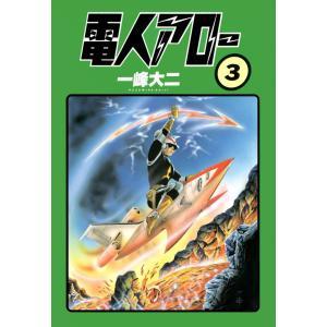 【初回50%OFFクーポン】電人アロー (3) 電子書籍版 / 一峰大二 ebookjapan