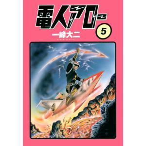 【初回50%OFFクーポン】電人アロー (5) 電子書籍版 / 一峰大二 ebookjapan