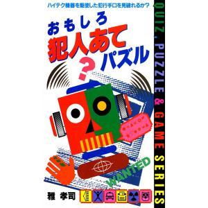おもしろ犯人あてパズル 電子書籍版 / 雅孝司 ebookjapan