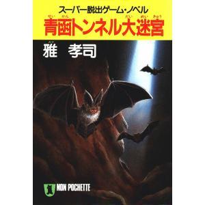 青函トンネル大迷宮 スーパー脱出ゲーム・ノベル 電子書籍版 / 雅孝司 ebookjapan