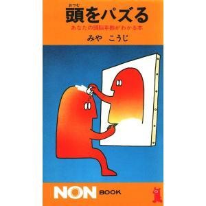 頭をパズる あなたの頭脳年齢がわかる本 電子書籍版 / 雅孝司 ebookjapan