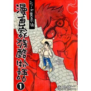 漫画家残酷物語 (1) 電子書籍版 / 永島慎二|ebookjapan