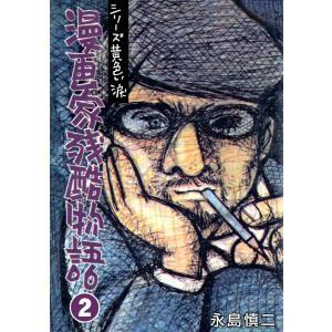 漫画家残酷物語 (2) 電子書籍版 / 永島慎二|ebookjapan