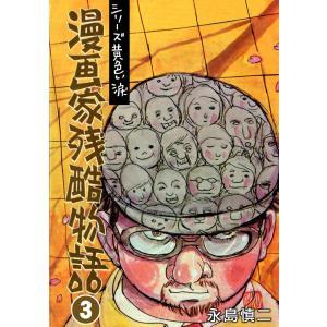漫画家残酷物語 (3) 電子書籍版 / 永島慎二|ebookjapan