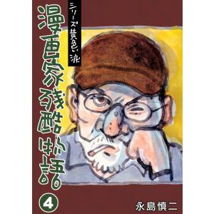 漫画家残酷物語 (4) 電子書籍版 / 永島慎二|ebookjapan