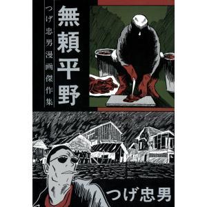 無頼平野 電子書籍版 / つげ忠男