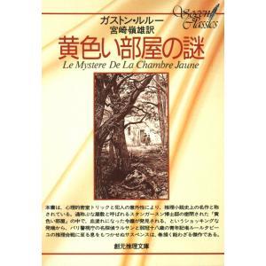 黄色い部屋の謎 電子書籍版 / ガストン・ルルー 訳:宮崎 嶺雄|ebookjapan