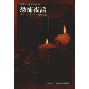 ガストン・ルルーの恐怖夜話 電子書籍版 / ガストン・ルルー 訳:飯島 宏|ebookjapan