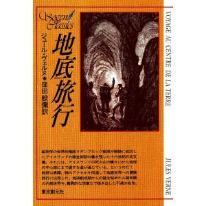 地底旅行 電子書籍版 / ジュール・ヴェルヌ 訳:窪田 般彌|ebookjapan
