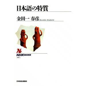 【初回50%OFFクーポン】日本語の特質 電子書籍版 / 金田一 春彦 ebookjapan