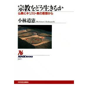 【初回50%OFFクーポン】宗教をどう生きるか 仏教とキリスト教の思想から 電子書籍版 / 小林 道憲 ebookjapan