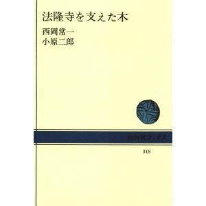 【初回50%OFFクーポン】法隆寺を支えた木 電子書籍版 / 西岡 常一 小原 二郎|ebookjapan